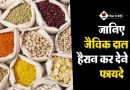 benefits-pulse-daal-khane-ke-fayade-2-800x445