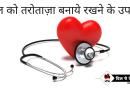 how to keep heart healty