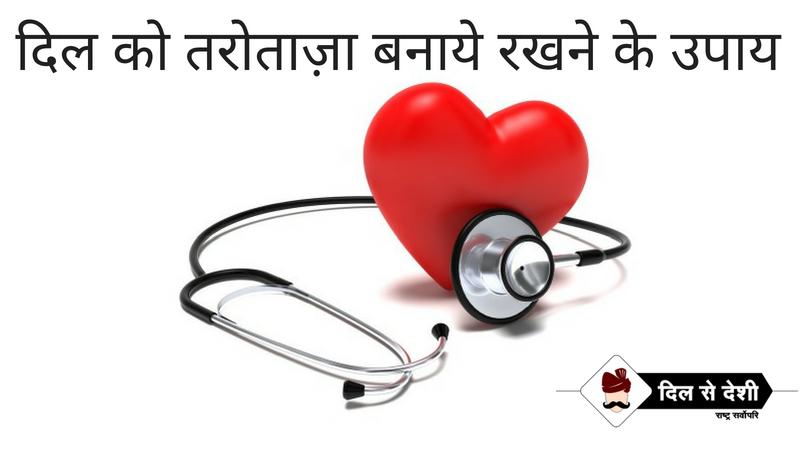 How to Keep Heart Healty   दिल को स्वस्थ बनाये रखने के घरेलु उपाय