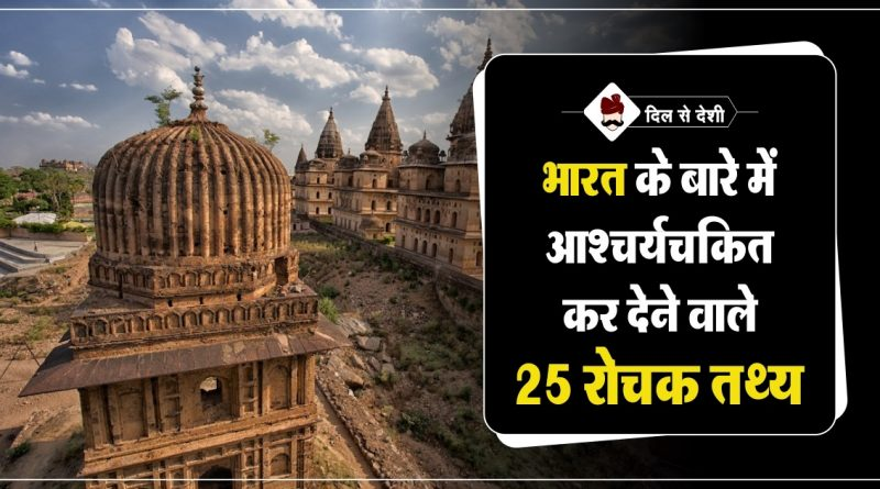 5 Interesting Facts About India in Hindi