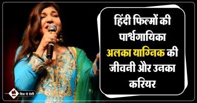 Alka Yagnik Biography in Hindi