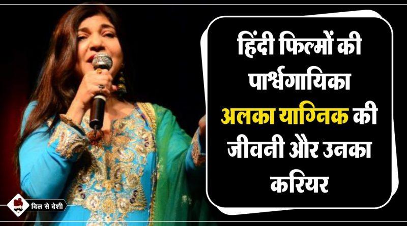 Alka Yagnik Biography in Hindi