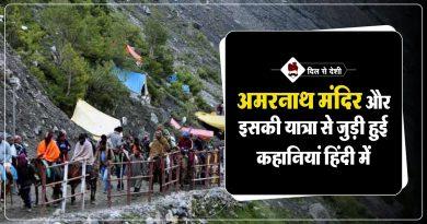 Amarnath Yatra history in hindi