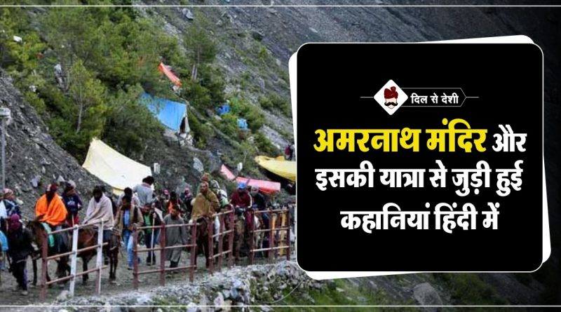 Amarnath Yatra history in hindi