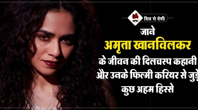 Amruta Khanvilkar Biography in Hindi
