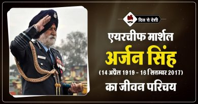 Arjan Singh Biography in Hindi