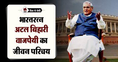 Atal Bihari Vajpayee Biography in Hindi