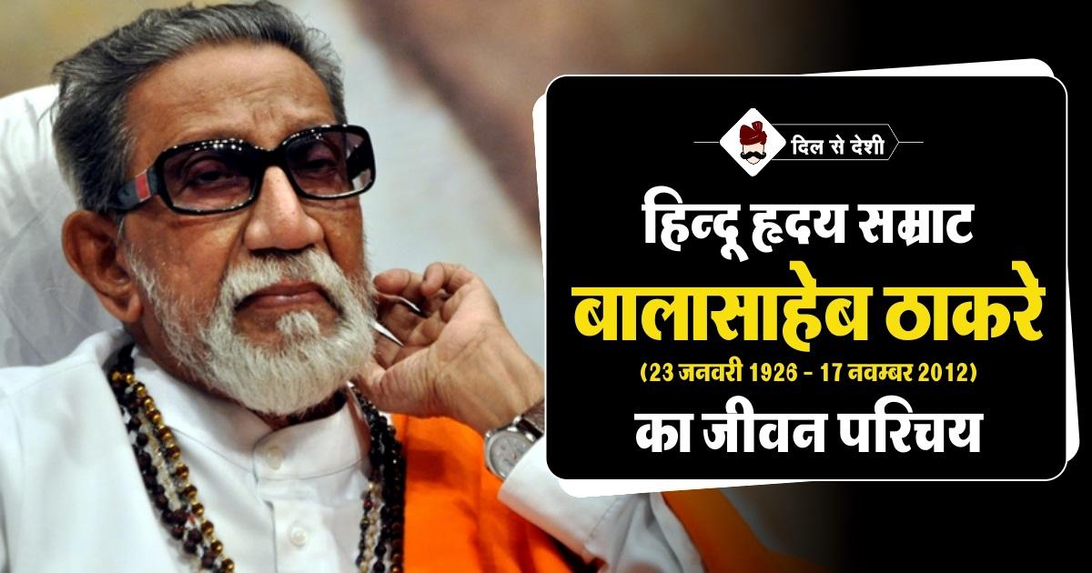 Balasaheb Thackeray Biography in Hindi