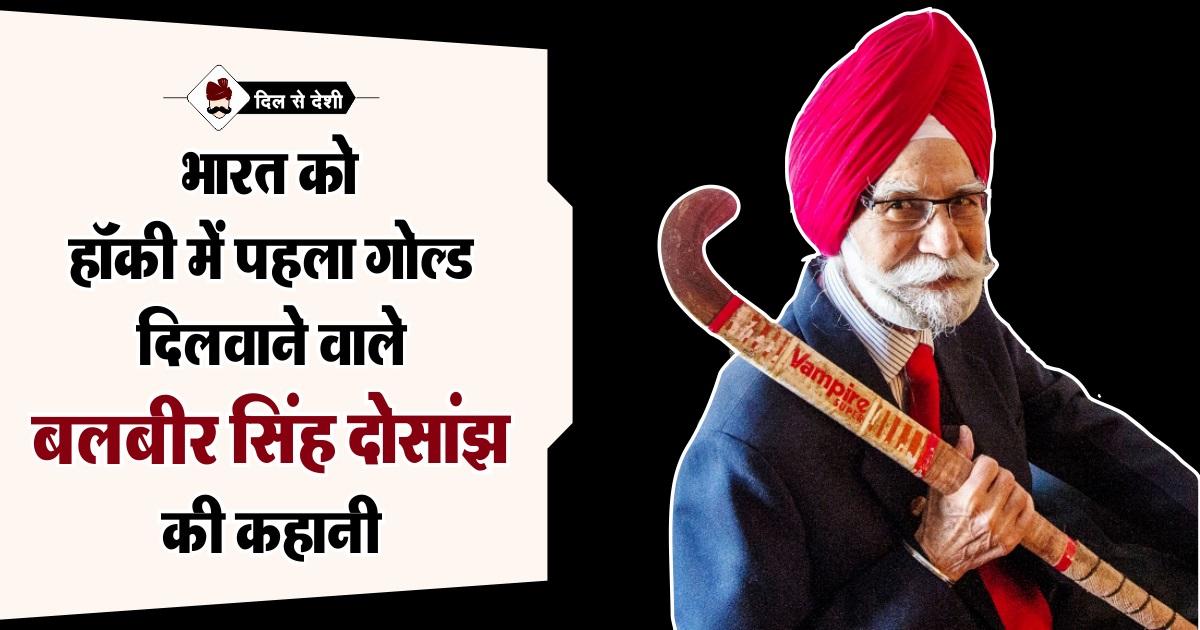 Balbir Singh Dosanjh Biography in Hindi
