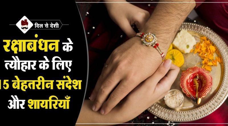 Best 15 Best Messages for Rakshabandhan in Hindi