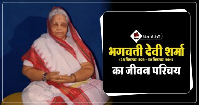 Bhagwati Devi Sharma Biography in Hindi