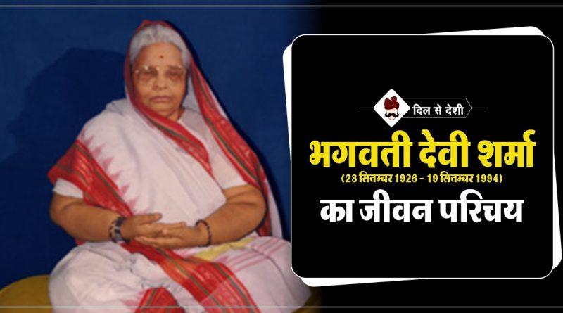 Bhagwati Devi Sharma Biography in Hindi