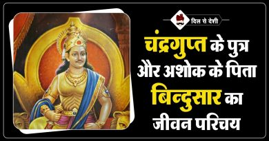 Biography of Maurya Emperor Bindusara in Hindi