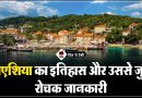 Croatia History and Interesting Facts in Hindi