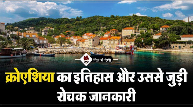 Croatia History and Interesting Facts in Hindi
