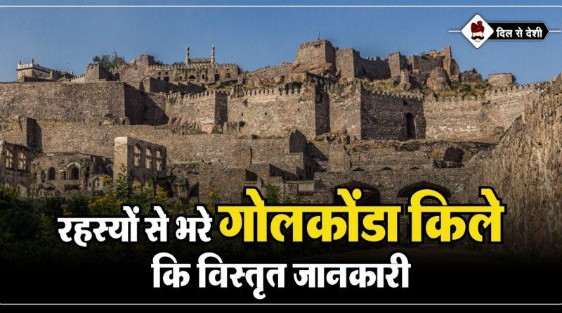 Golconda Fort History and Interesting Fact in Hindi