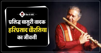 Hariprasad Chaurasia Biography in Hindi