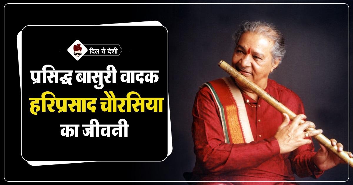 Hariprasad Chaurasia Biography in Hindi