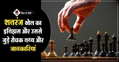 History of Chess Game in Hindi