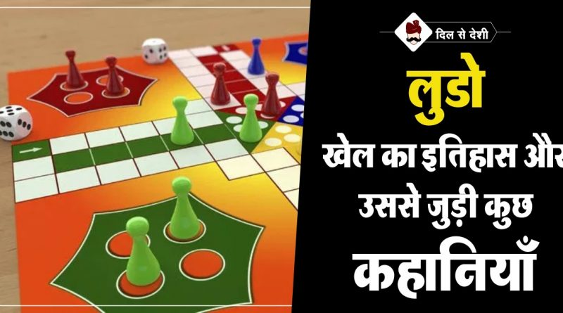 History of Ludo Game in Hindi