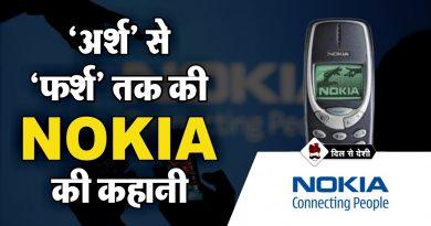 History of Nokia Company in Hindi