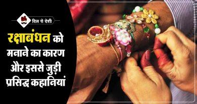History of Rakshabandhan in Hindi