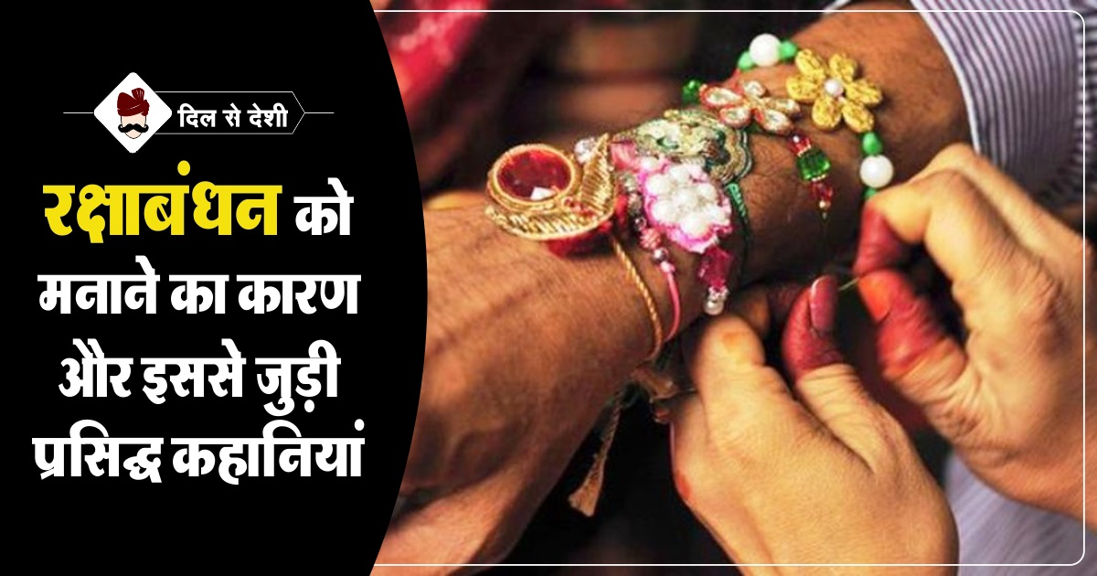 History of Rakshabandhan in Hindi