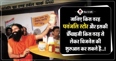 How to Open Patanjali Store in hindi