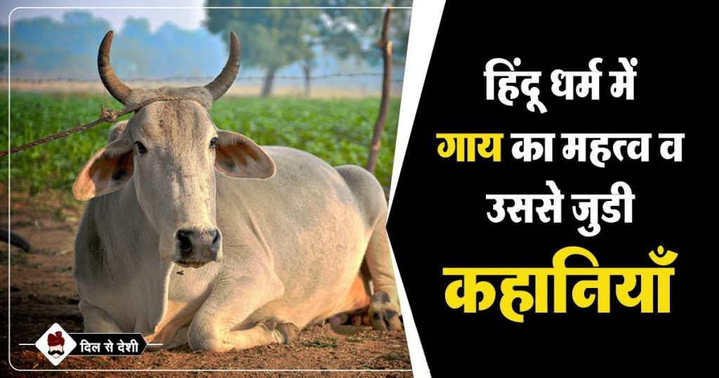Importance of Cow in Hindu Mythology