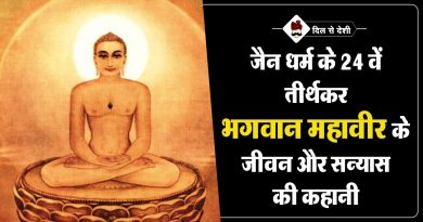 Jain Lord Mahavira Biography in Hindi