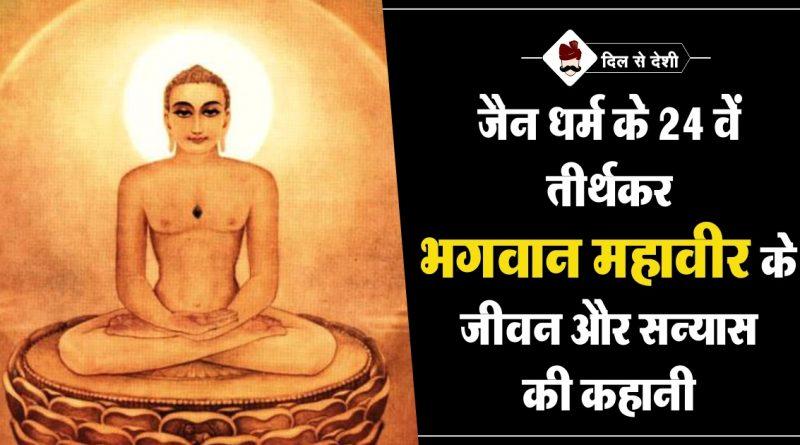 Jain Lord Mahavira Biography in Hindi