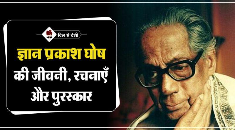 Jnan Prakash Ghosh Biography in Hindi