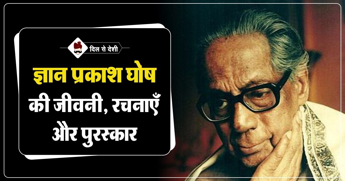 Jnan Prakash Ghosh Biography in Hindi