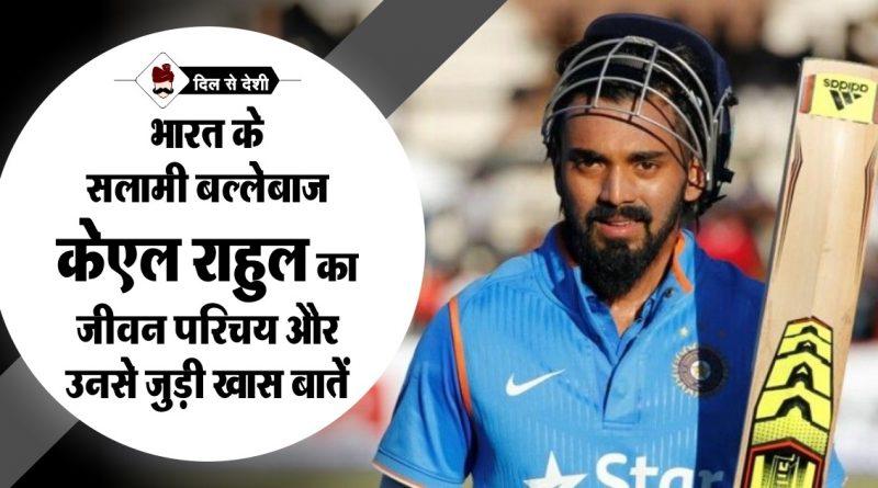 KL Rahul Biography in Hindi