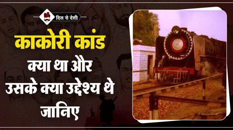 Kakori conspiracy (Kand) in Hindi