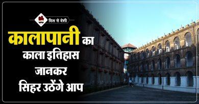 Kalapani History in Hindi