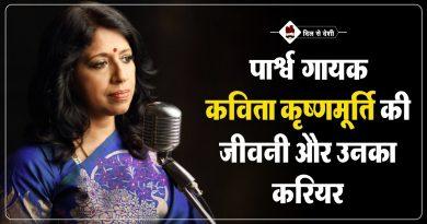 Kavita Krishnamurthy Biography in Hindi