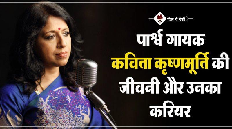 Kavita Krishnamurthy Biography in Hindi
