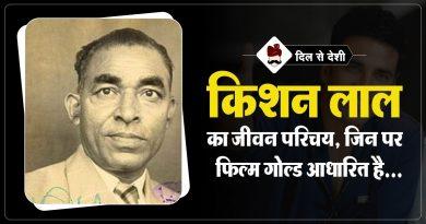Kishan Lal Biography in Hindi