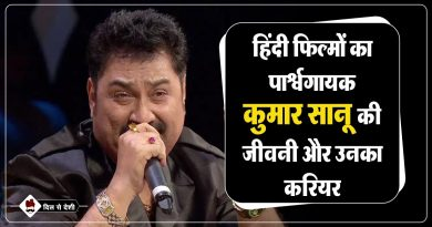 Kumar Sanu Biography in Hindi