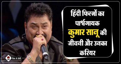 Kumar Sanu Biography in Hindi