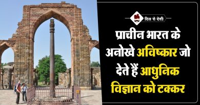 List of Indian Inventions and Discoveries in Hindi