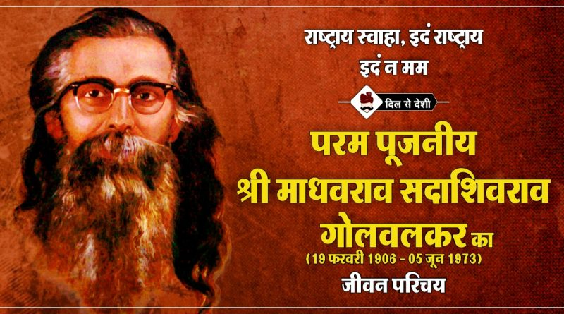 Madhav Sadashiv Golwalkar Biography in Hindi