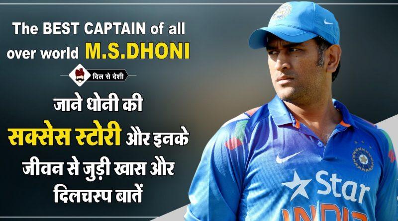 Mahendra Singh Dhoni Biography in Hindi