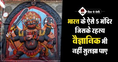 Most Mysterious Temples of India