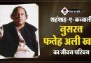 Nusrat Fateh Ali Khan Biography in Hindi