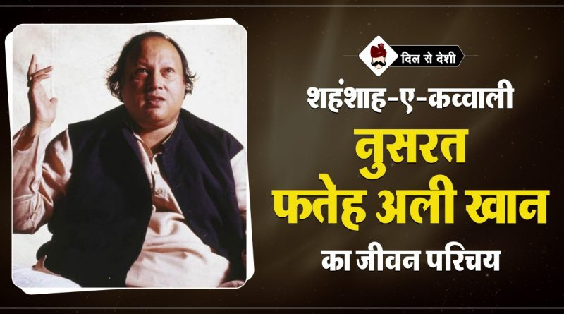 Nusrat Fateh Ali Khan Biography in Hindi