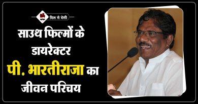 P. Bharathiraja Biography in Hindi