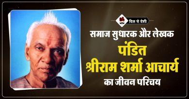 Pandit Shriram Sharma Acharya Biography in Hindi