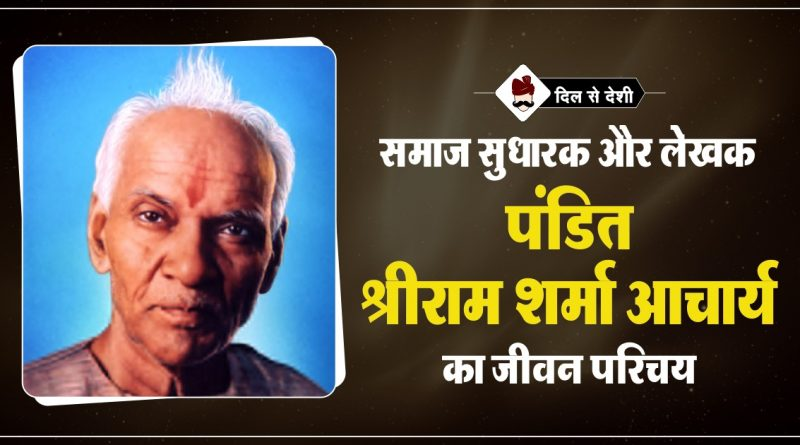 Pandit Shriram Sharma Acharya Biography in Hindi
